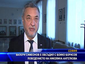 Валери Симеонов е обсъдил с Бойко Борисов поведението на Николина Ангелкова