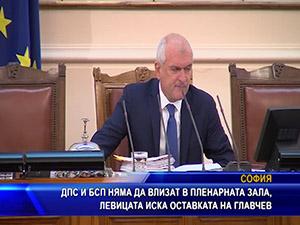 ДПС и БСП няма да влизат в пленарната зала, левицата иска оставката на Главчев