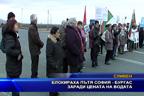 Блокираха пътя София - Бургас заради цената на водата