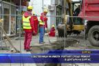 Собственици на имоти роптаят срещу ремонт в центъра на Бургас