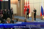 Заради кризата в Сирия Ердоган ще гостува отново на Путин в сочи