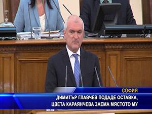 Димитър Главчев подаде оставка, Цвета Караянчева заема мястото му