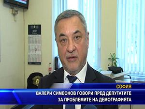 Валери Симеонов говори пред депутатите за проблемите на демографията