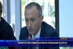 Министър Красимир Вълчев на посещение в Бургас