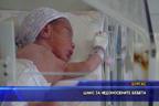 Шанс за недоносените бебета