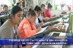 """Ученици ще се състезават в два конкурса на тема """"Ние - децата на Европа"""""""