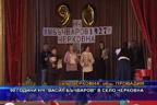 """90 години НЧ """"Васил Бъчваров"""" в село Черковна"""