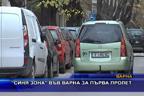 """""""Синя зона"""" във Варна за Първа пролет"""