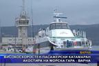 Високоскоростен пасажерски катамаран акостира на морска гара - Варна