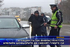 Агенция пътна инфраструктура апелира шофьорите да сменят гумите си