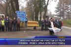 Започна ремонт на участък от пътя Плевен - Ловеч, край село Брестовец