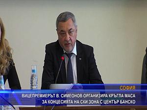 Вицепремиерът Симеонов организира кръгла маса за концесията на ски зона с център Банско