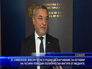 Симеонов: не е редно да научаваме за оставки на политически фигури от медиите