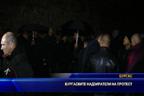 Бургаските надзиратели на протест