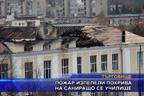 Пожар изпепели покрива на саниращо се училище