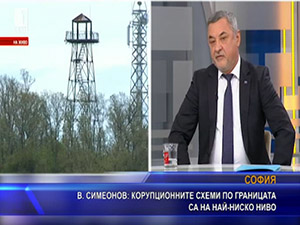 Симеонов: Корупционните схеми по границата са на най-ниско ниво