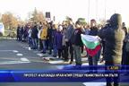 Протест и блокада край Атия срещу убийствата на пътя