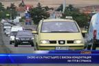 Около 40 са участъците с висока концентрация на ПТП в страната