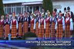 Златоград отбеляза 105 години от освобождението си