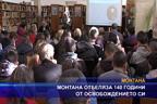 Монтана отбеляза 140 години от освобождението си