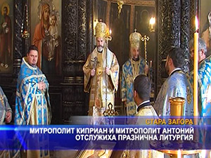 Митрополит Киприан и митрополит Антоний отслужиха празнична литургия