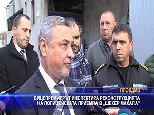 """Вицепремиерът инспектира реконструкцията на полицейската приемна в """"Шекер махала"""""""