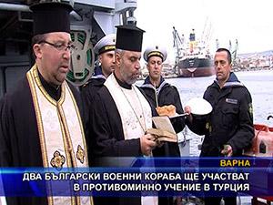 Два български военни кораба ще участват противоминно учение в Турция