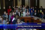 Кой е най-усмихнатият клас на България