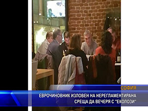 """Еврочиновник изловен на нерегламентирана среща да вечеря с """"еколози"""""""