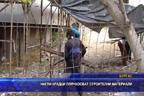 Нагли крадци плячкосват строителни материали