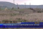 Продължава делото за референдума в село Чернево