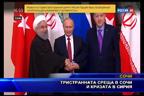 Тристранната среща в Сочи и кризата в Сирия