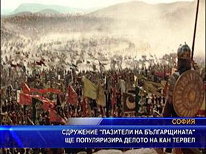 """Сдружение """"Пазители на българщината"""" ще популяризира делото на кан Тервел"""
