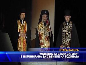 """""""Молитва за Стара Загора"""" е номинирана за събитие на годината"""