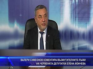 Симеонов коментира възмутителните лъжи на червената депутатка Елена Йончева