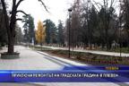 Приключи ремонтът на градската градина в Плевен