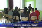 """Обучение за лидерски умения в гимназия """"Николай Хайтов"""" във Варна"""