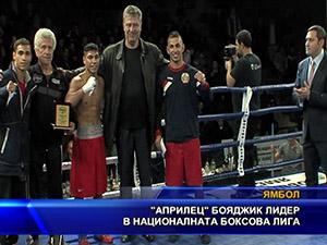 """""""Априлец"""" Бояджик лидер в националната боксова лига"""