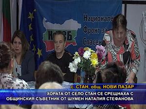 Хората от село Стан се срещнаха с общинския съветник от Шумен Наталия Стефанова