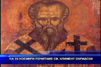 На 25 ноември почитаме св. Климент Охридски