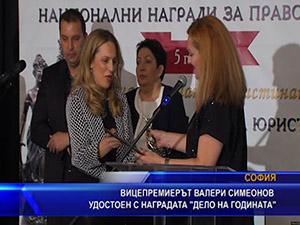 """Вицепремиерът Симеонов удостоен с наградата """"Дело на годината"""""""