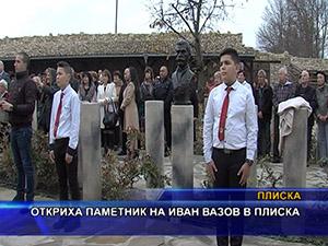 Откриха паметник на Иван Вазов в Плиска