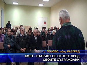 Кмет - патриот се отчете пред своите съграждани