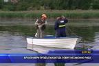 Бракониери продължават да ловят незаконно риба