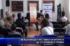 Международен фестивал на китарата ще се проведе в Плевен