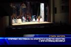 Откриват фестивала на оперното и балетно изкуство с впечатляващ мюзикъл