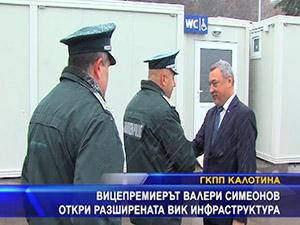 Вицепремиерът Валери Симеонов откри разширената ВиК инфраструктура