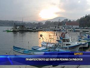 Правителството ще облекчи режима за риболов