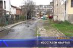 Изоставен квартал