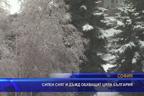 Силен сняг и дъжд обхващат цяла България
